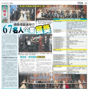 Thanks for the China Press News report The 2nd World Excellence Entrepreneur Brand Celebrity Award