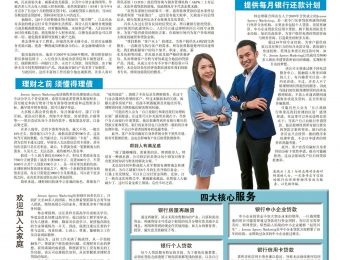Sinchew interview